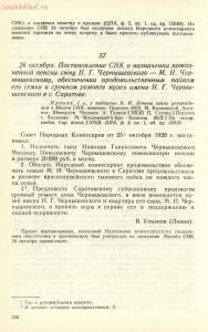Как советы продавали ценности России - 0TIJRJ_HCn4.jpg