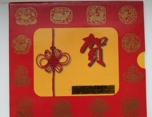 [Продам] Набор монет Китайский гороскоп офиц. - IMG_8366.JPG