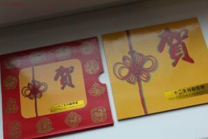 [Продам] Набор монет Китайский гороскоп офиц. - IMG_8369.JPG