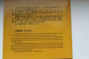 [Продам] Набор монет Китайский гороскоп офиц. - IMG_8370.JPG