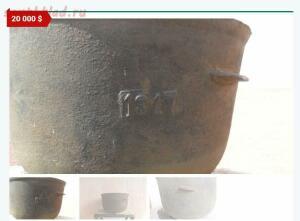 Казаны ПЗМЗ продают под видом антиквариата - 6.jpg