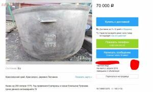 Казаны ПЗМЗ продают под видом антиквариата - 10.jpg