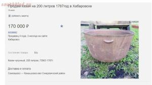 Казаны ПЗМЗ продают под видом антиквариата - 11.jpg
