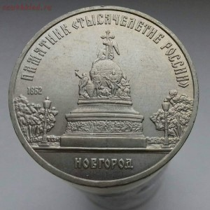 [Продам] 5 рублей СССР Новгород  - IMG_20201201_190353_171.jpg