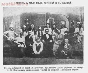 Каменск-Шахтинский ... Взгляд в прошлое  - 1915 169 28 06 спектакль в пользу польши.jpg