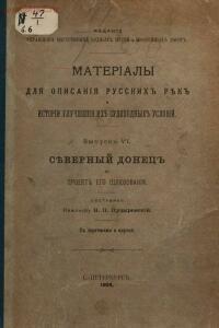 Каменск-Шахтинский ... Взгляд в прошлое  - puzyirevskiy-severnyiy-donets.jpg