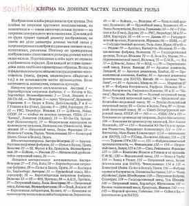 Справочник-определитель гильз и патронов - 221669.jpg