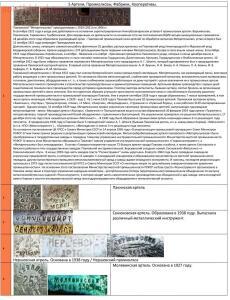 Таблица клейм инструментальных заводов - Page_01.JPG