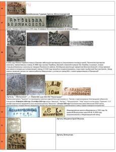Таблица клейм инструментальных заводов - Page_07.JPG