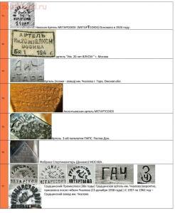 Таблица клейм инструментальных заводов - Page_10.JPG