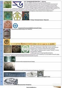 Таблица клейм инструментальных заводов - бPage8.JPG