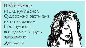 Анекдоты  - a1.jpg