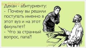Анекдоты  - a3.jpg