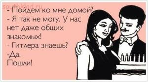 Анекдоты  - a5.jpg
