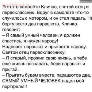 Анекдоты  - a6.jpg