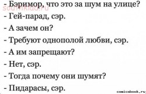 Анекдоты  - a7.jpg