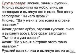 Анекдоты  - a8.jpg