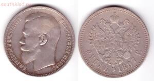 С рубля. 1 рубль 1897 года - 1 рубль 1897 года.jpg