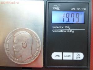 С рубля. 1 рубль 1897 года - SAM_0055.JPG