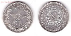 С рубля. 50 копеек 1921 года - 50 копеек 1921 года.jpg