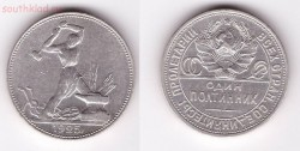 С рубля. 50 копеек 1925 года - 50 копеек 1925 года.jpg