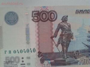 500 рублей - 0404040 - 500 руб номер....JPG
