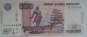 500 рублей - 0404040 - 500 руб. номер..JPG