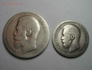 Рубль 1897 года и 50 копеек 1896 года. Николай II до 25.11.15 21-30 - IMG_0001-4.jpg