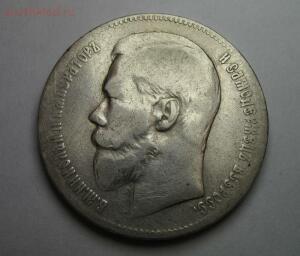 Рубль 1897 года и 50 копеек 1896 года. Николай II до 25.11.15 21-30 - IMG_0004-2.jpg