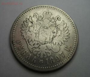Рубль 1897 года и 50 копеек 1896 года. Николай II до 25.11.15 21-30 - IMG_0008-2.jpg
