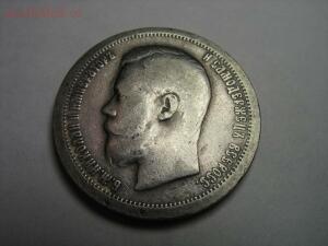 Рубль 1897 года и 50 копеек 1896 года. Николай II до 25.11.15 21-30 - IMG_0016-3.jpg