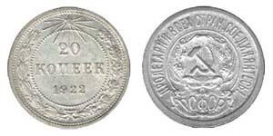 Пробные банкноты и монеты. - 20k1922.jpg