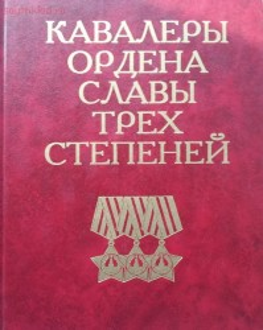 Кавалеры ордена Славы трех степеней - Кавалеры ордена Славы трех степеней (1).jpg