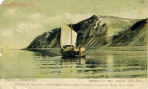 Старые фото на берегах Волги - p8ejt1m1glc.jpg