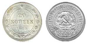Пробные банкноты и монеты. - 20k1923.jpg