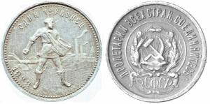 Пробные банкноты и монеты. - червонец 1923.png