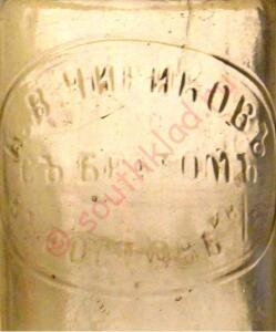 Старинные бутылки: коллекционирование и поиск - Чириков 1.JPG