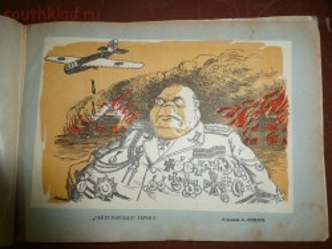 Пропагандные листовки СССР - P1110221.JPG