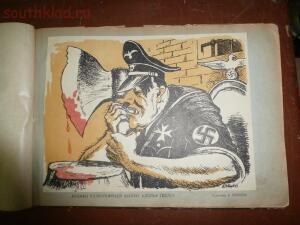 Пропагандные листовки СССР - P1110220.JPG