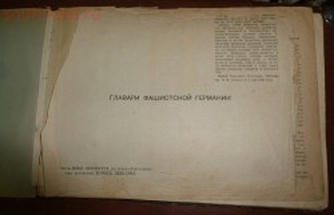 Пропагандные листовки СССР - P1110214.JPG