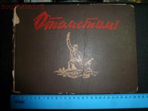 Пропагандные листовки СССР - P1110208.JPG