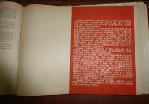 Пропагандные листовки СССР - P1110211.JPG