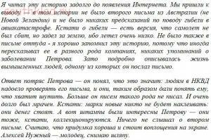 Евгений Петров. Коллекционирование конвертов - Петров.jpg