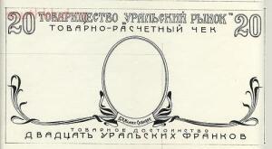 ШАЙМУРАТИКИ- ТОВАРНЫЕ БИЛЕТЫ БАШКИРСКОГО ФЕРМЕРА - 20 фр.jpg
