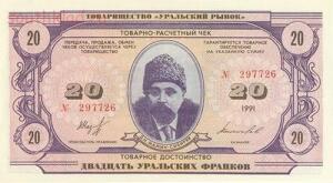 ШАЙМУРАТИКИ- ТОВАРНЫЕ БИЛЕТЫ БАШКИРСКОГО ФЕРМЕРА - 20 франков.jpg