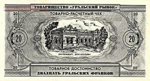 ШАЙМУРАТИКИ- ТОВАРНЫЕ БИЛЕТЫ БАШКИРСКОГО ФЕРМЕРА - 20 фрн..jpg