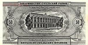 ШАЙМУРАТИКИ- ТОВАРНЫЕ БИЛЕТЫ БАШКИРСКОГО ФЕРМЕРА - 50 фрн.jpg