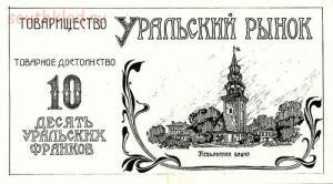 ШАЙМУРАТИКИ- ТОВАРНЫЕ БИЛЕТЫ БАШКИРСКОГО ФЕРМЕРА - 10 фрн..jpg