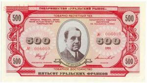 ШАЙМУРАТИКИ- ТОВАРНЫЕ БИЛЕТЫ БАШКИРСКОГО ФЕРМЕРА - 500 фрн. (2).jpg