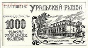 ШАЙМУРАТИКИ- ТОВАРНЫЕ БИЛЕТЫ БАШКИРСКОГО ФЕРМЕРА - 1000 фр..jpg